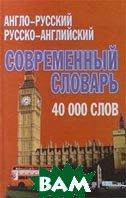 Англо-русский, русско-английский современный словарь + грамматика  Сиротина купить