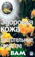 Здоровая кожа и растительные средства Серия: Здоровье от Природы  Путырский И. купить