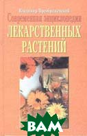 Современная энциклопедия лекарственных растений   Преображенский В. купить