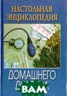 Настольная энциклопедия домашнего доктора   Преображенский В. купить