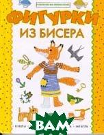 Фигурки из бисера   Лындина Н. купить