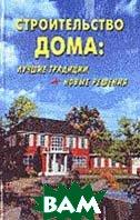 Строительство дома: лучшие традиции, новые решения  Рыженко В.И. купить