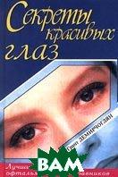 Секреты красивых глаз. Лучшие советы офтальмологов и травников Серия: Секреты женской красоты  Грант Демирчоглян  купить