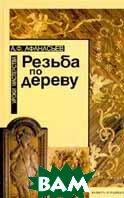 Резьба по дереву Серия: Уроки мастерства  А. Ф. Афанасьев купить