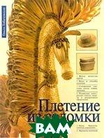 Плетение из соломки  Ольга Лобачевская  купить