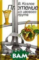 Плетение из ивового прута   В. М. Козлов купить