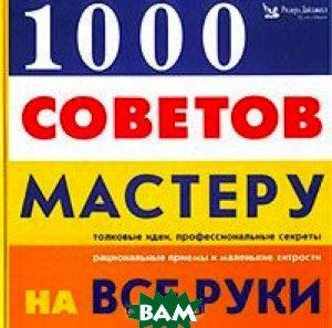 1000 советов мастеру на все руки    купить