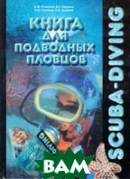 Книга для подводных пловцов SCUBA-DIVING   Утевский А. купить