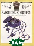 Кабошоны с бисером Изделия с описанием техники и подробными схемами  М. Федотова купить