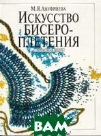 Искусство бисероплетения  М. Я. Ануфриева купить