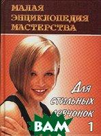 Для стильных девчонок Этикет Серия: Малая энциклопедия мастерства   купить