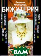 Бижутерия  Л. М. Аполозова купить