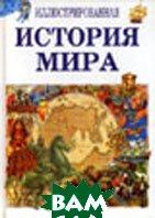 Иллюстрированная история мира 5 том   купить