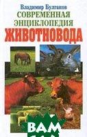 Современная энциклопедия животновода  Владимир Булгаков  купить