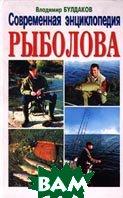 Современная энциклопедия рыболова  Владимир Булдаков  купить
