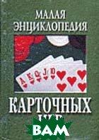 Малая энциклопедия карточных игр  Вист Н. купить