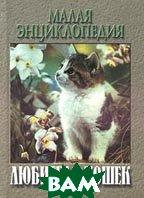 Малая энциклопедия любителя кошек   купить