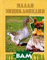 Малая энциклопедия птицеводства    купить