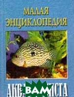 Малая энциклопедия аквариумиста   купить