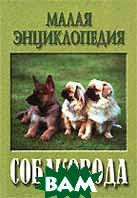 Малая энциклопедия собаковода   купить