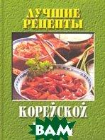 Лучшие рецепты корейской кухни  Серия: Лучшие рецепты  Цай В купить