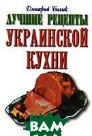 Лучшие рецепты украинской кухни  Серия: Лучшие рецепты  Составитель: Билык Д. купить
