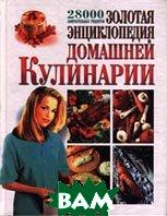 Золотая энциклопедия домашней кулинарии  Рафеенко В.В купить