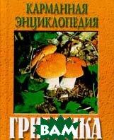 Карманная энциклопедия грибника   Булдаков В. купить