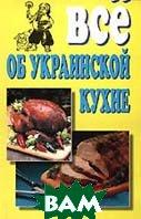 Все об украинской кухне  Билык Д.,  купить