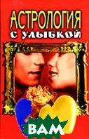 Астрология с улыбкой  Климович М.А.,  купить