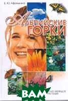 Альпийские горки  Е. Ю. Афонькина купить
