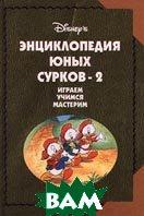 Энциклопедия Юных Сурков-2. Играем, учимся, мастерим   купить