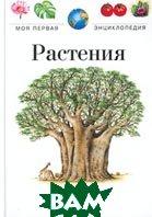 Растения. Энциклопедия для детей Серия: Моя первая энциклопедия   купить