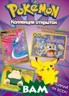 Покемон Коллекция открыток    купить