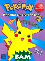 Покемон. Книжка с наклейками №1   купить