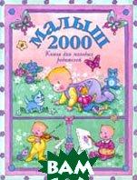 Малыш 2000. Книга для молодых родителей   купить