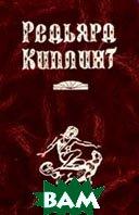 Сочинения для детей  Редьярд Киплинг купить