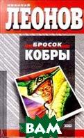 Бросок кобры / Роман /   Н. И. Леонов купить
