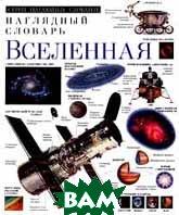 Вселенная. Наглядный словарь   купить
