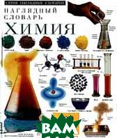 Химия. Наглядный словарь   купить