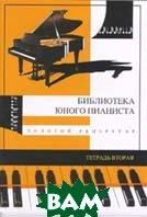 Золотой репертуар для младших классов детских музыкальных школ Серия: Библиотека юного пианиста   купить
