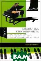 Избранные пьесы для младших классов детских музыкальных школ  Серия: Библиотека юного пианиста   купить