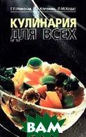 Кулинария для всех  Новосад Г.П.,  купить