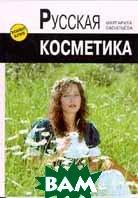 Русская косметика   М. С. Васильева купить