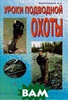 Уроки подводной охоты  В. И. Виноградов купить
