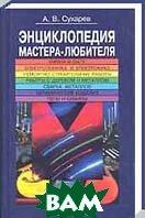 Энциклопедия мастера-любителя  Сухарев А.В. купить