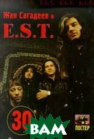30 песен группы E. S. T. Серия: 30 песен   купить