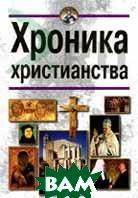 Хроника христианства   купить