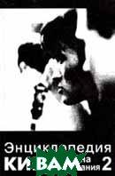 Энциклопедия кино: В 2 т. Т.2: Имена. Названия  Под редакцией Рыбина А.,  купить