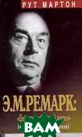 Э. М. Ремарк: `Береги себя, мой ангел Интимный портрет писателя Серия: Откровение  Р. Мартон купить